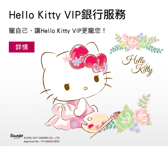 Hello Kitty VIP銀行服務