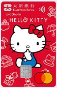 大新Hello Kitty信用卡