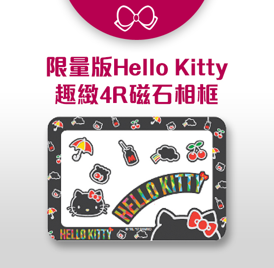 限量版Hello Kitty趣緻4R磁石相框