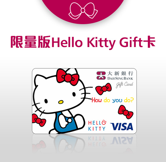 限量版Hello Kitty Gift卡